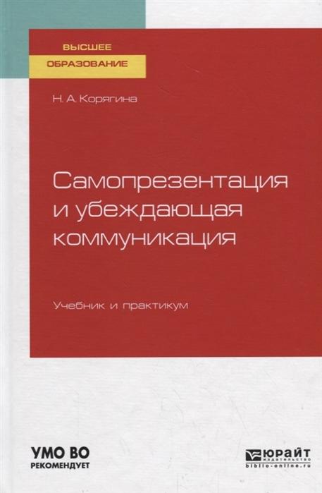 Самопрезентация и убеждающая коммуникация Учебник и практикум для вузов
