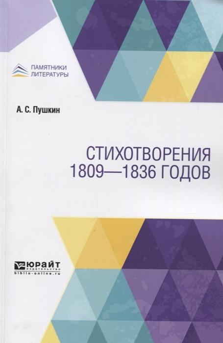 Стихотворения 1809-1836 годов