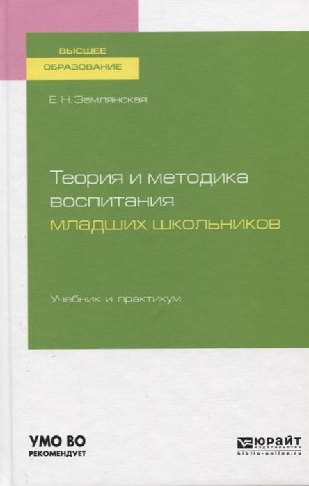 цена на Землянская Е. Теория и методика воспитания младших школьников Учебник и практикум для вузов