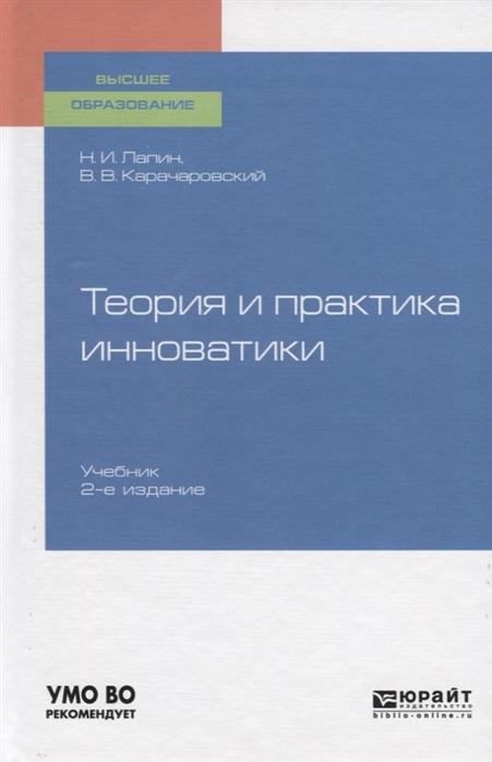 Теория и практика инноватики Учебник для вузов