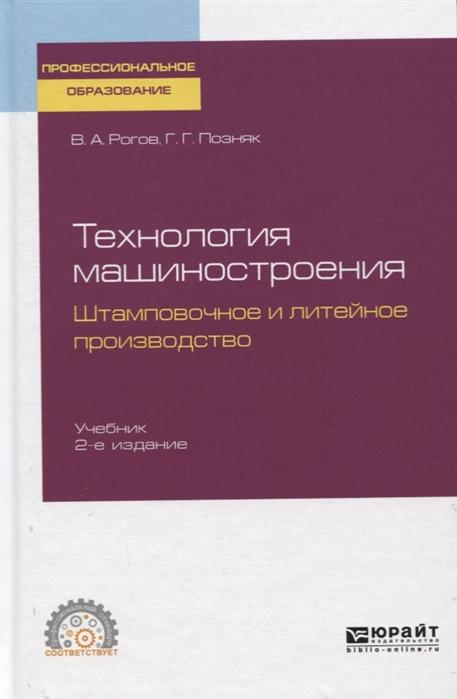 Рогов В., Позняк Г. Технология машиностроения Штамповочное и литейное производство Учебник