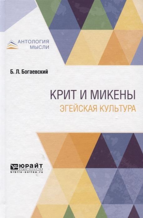 Крит и Микены Эгейская культура