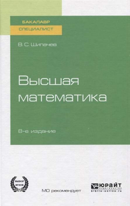 Высшая математика Учебное пособие для вузов