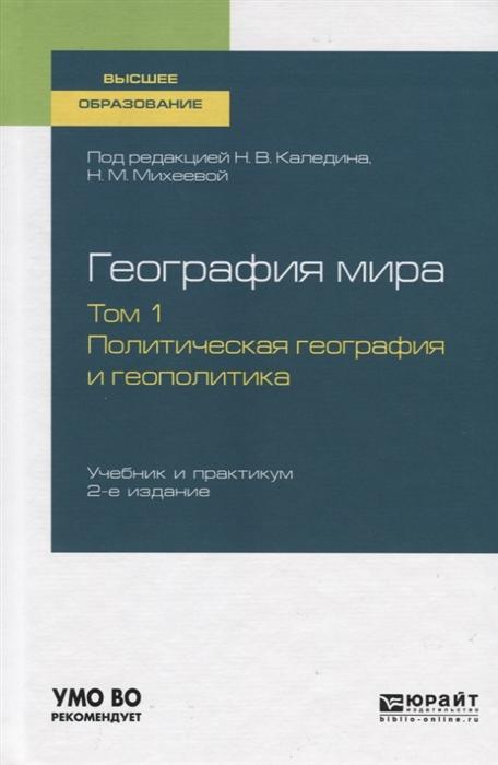География мира Том 1 Политическая география и геополитика Учебник и практикум для вузов