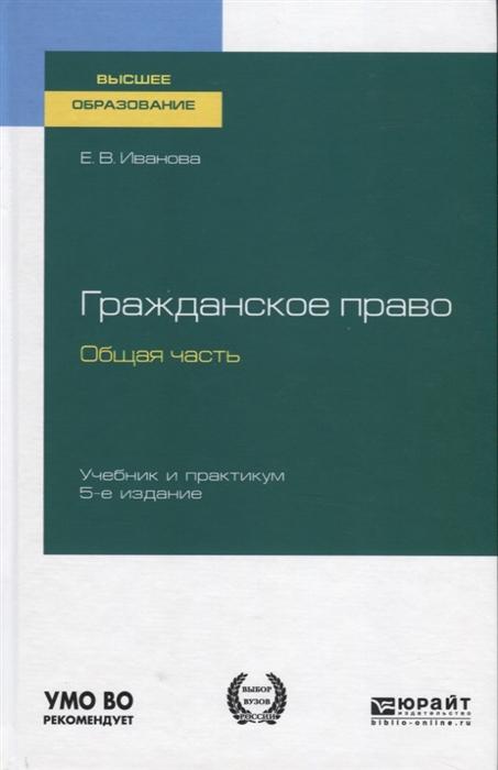 Иванова Е. Гражданское право Общая часть Учебник и практикум