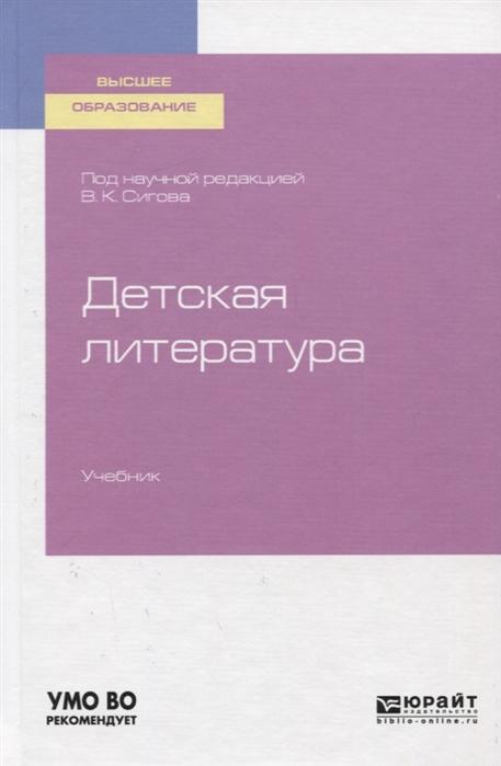 Сигов В. (ред.) Детская литература Учебник для вузов детская литература чуковского