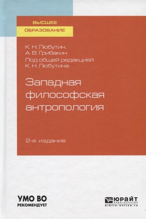 Любутин К., Грибакин А. Западная философская антропология Учебное пособие для вузов все цены