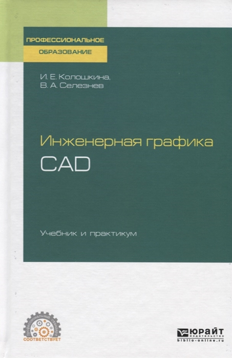 цена на Колошкина И., Селезнев В. Инженерная графика CAD Учебник и практикум для СПО