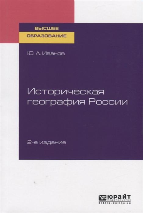 Историческая география России Учебное пособие для вузов