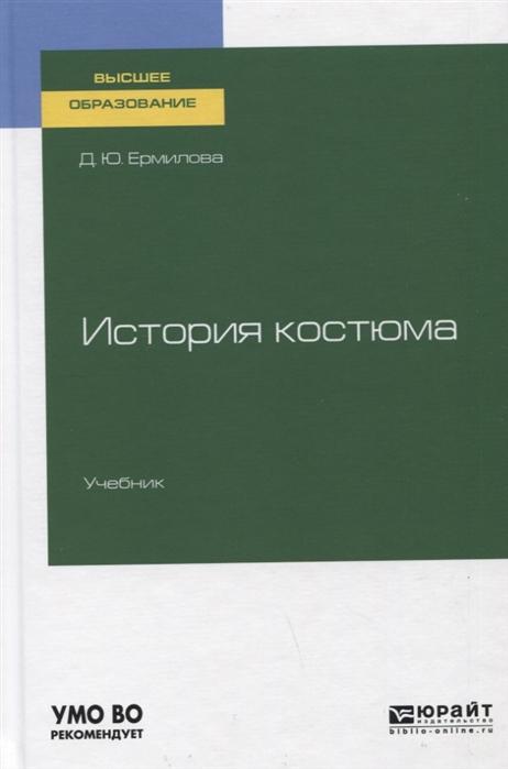 Ермилова Д. История костюма Учебник для вузов история костюма всех времен за пределами европы