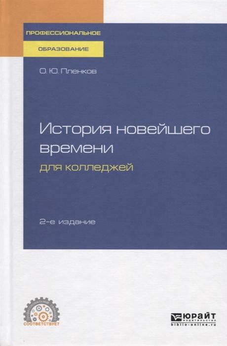 Пленков О. История новейшего времени для колледжей Учебное пособие для СПО