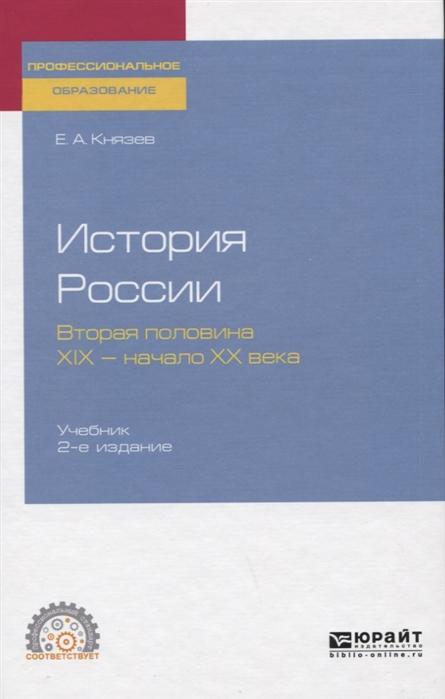 История России Вторая половина 19 - начало 20 века Учебник для СПО