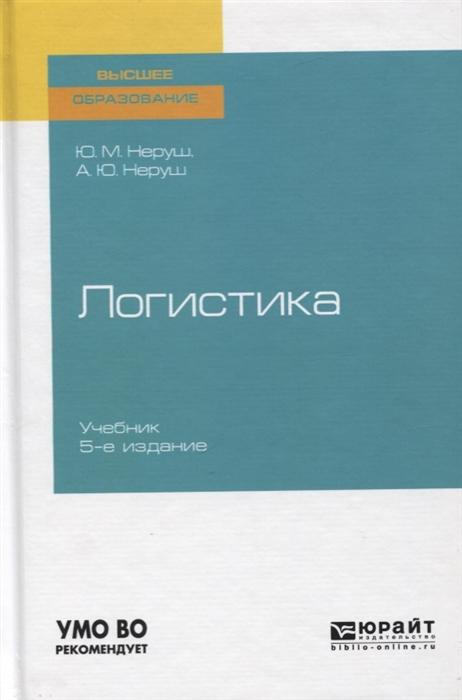 купить Неруш Ю., Неруш А. Логистика Учебник для вузов по цене 1368 рублей