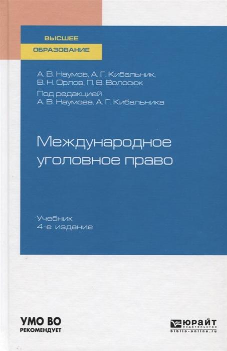 Наумов А., Кибальник А., Орлов В. И др. Международное уголовное право Учебник для вузов