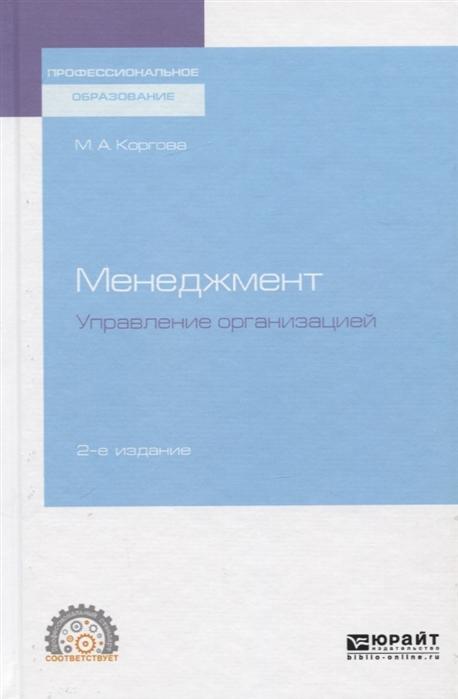Менеджмент Управление организацией Учебное пособие для спо
