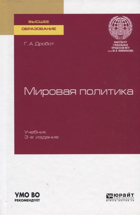 Мировая политика Учебник для вузов
