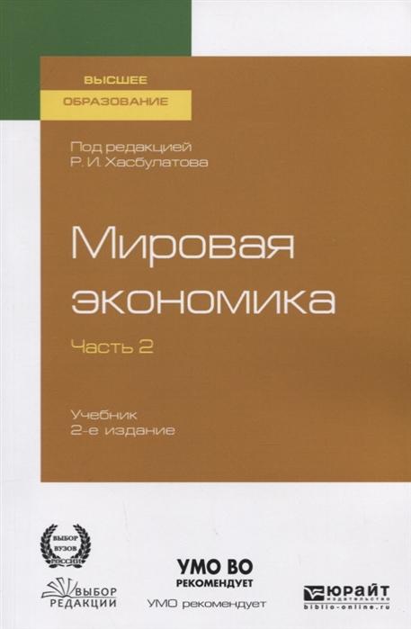 Хасбулатов Р. (ред.) Мировая экономика Учебник для вузов В 2 частях Часть2