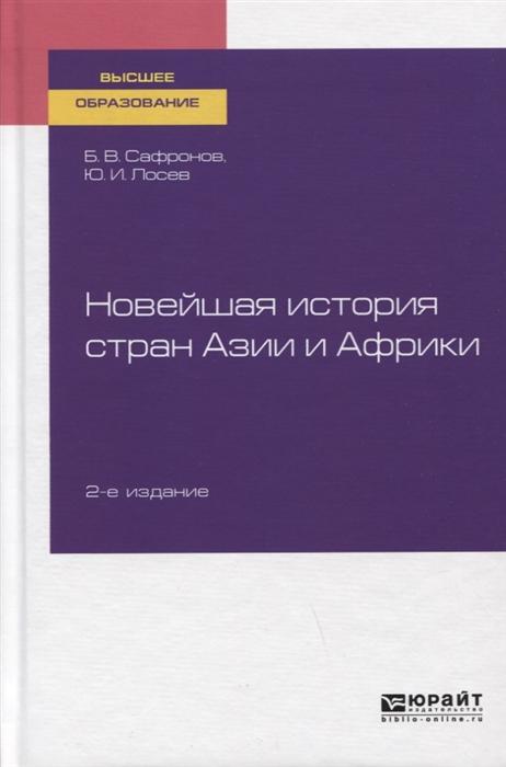 Новейшая история стран Азии и Африки Учебное пособие для вузов