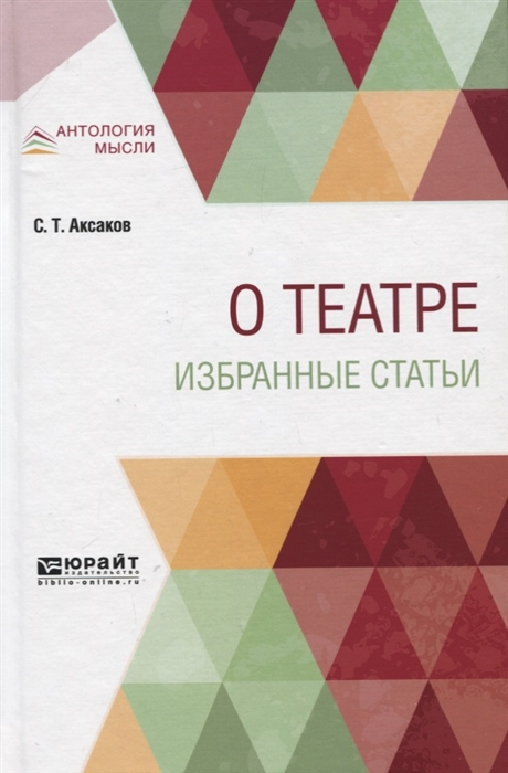 Аксаков С. О театре Избранные статьи