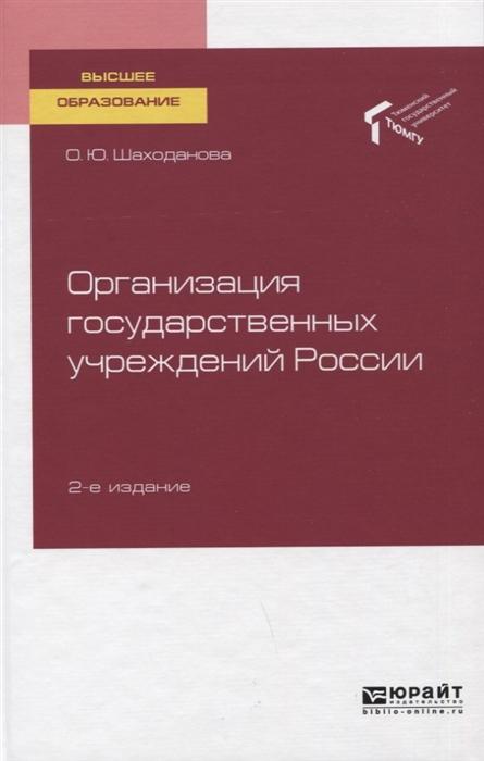 Организация государственных учреждений России Учебное пособие для вузов