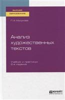 Анализ художественных текстов. Учебник и практикум для вузов