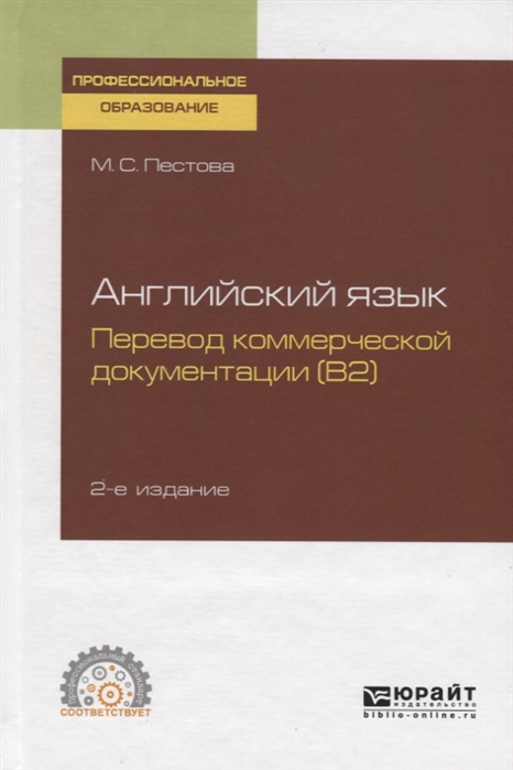 Пестова М. Английский язык Перевод коммерческой документации B2 Учебное пособие для СПО цена