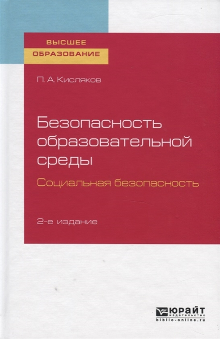 Кисляков П. Безопасность образовательной среды Социальная безопасность Учебное пособие для вузов