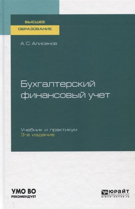 Бухгалтерский финансовый учет Учебник и практикум для вузов