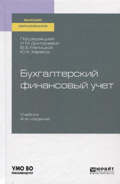Бухгалтерский финансовый учет Учебник для вузов