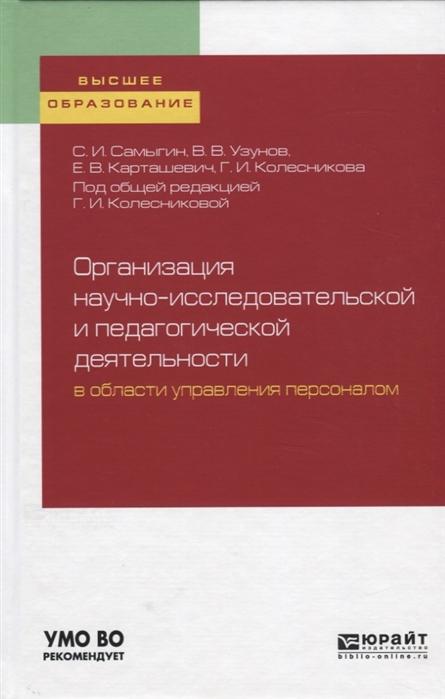Организация научно-исследовательской и педагогической деятельности в области управления персоналом Учебное пособие для вузов