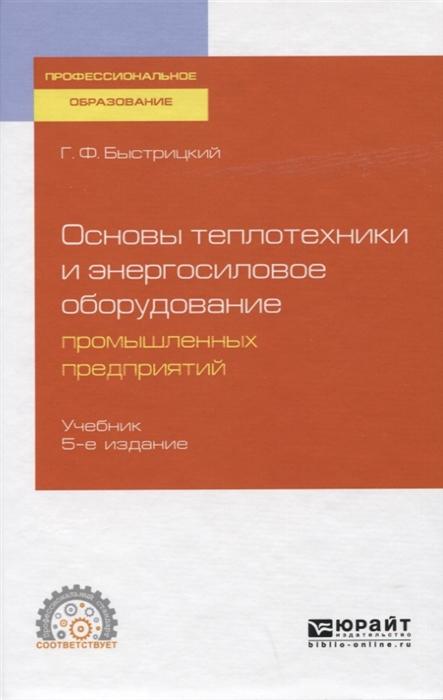 Основы теплотехники и энергосиловое оборудование промышленных предприятий Учебник для СПО