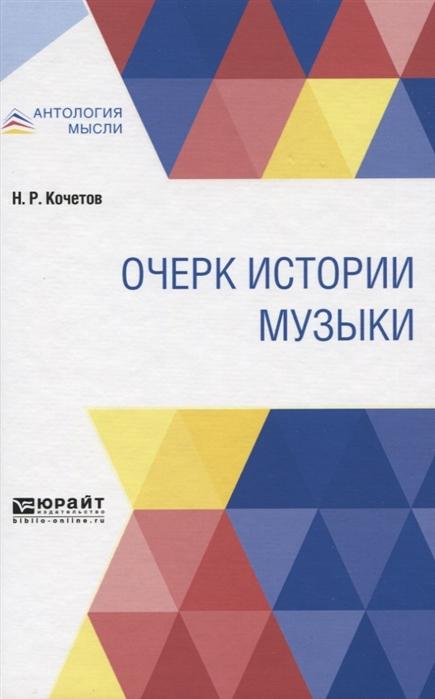 Кочетов Н. Очерк истории музыки