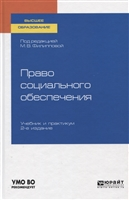 Право социального обеспечения. Учебник и практикум для вузов