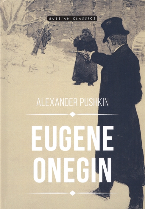 цена Pushkin A. Eugene Onegin онлайн в 2017 году