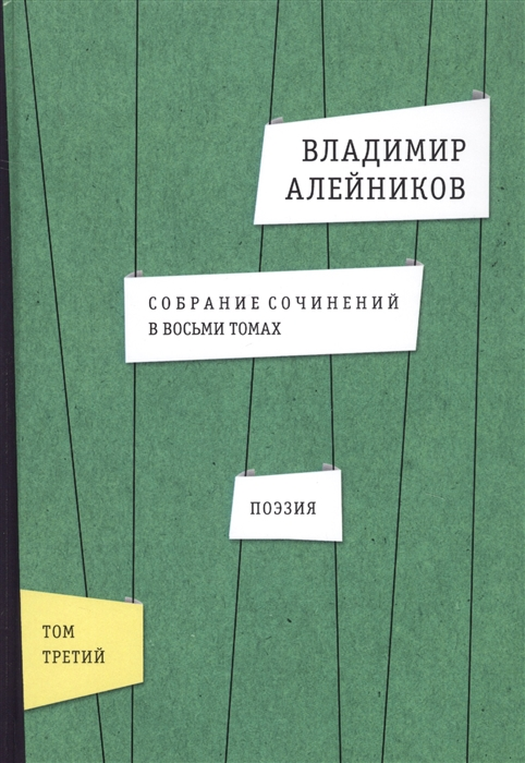 Алейников В. Собрание сочинений В восьми томах Том 3 Поэзия цена