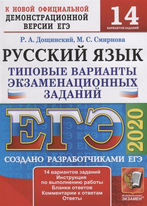 Дощинский Р., Смирнова М. ЕГЭ 2020 Русский язык Типовые варианты экзаменационных заданий 14 вариантов