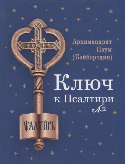 Архимандрит Наум (Байбородин) Ключ к Псалтири елена наримановна федорович пианист наум штаркман