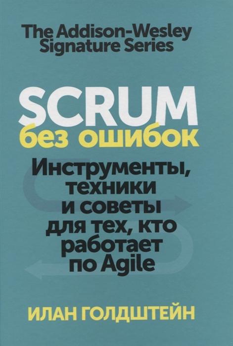 цена на Голдштейн И. Scrum без ошибок Инструменты техники и советы для тех кто работает по Agile