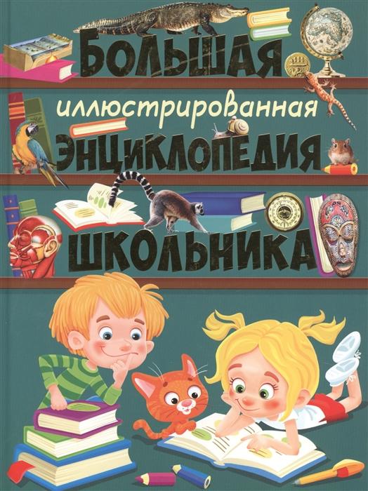 Скиба Т. Большая иллюстрированная энциклопедия школьника