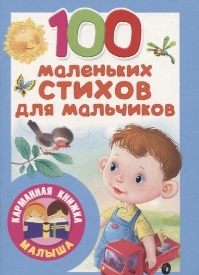 Маршак С., Михалков С., Барто А. и др. 100 маленьких стихов для мальчиков с маршак с михалков а барто и др 100 сказок и стихов на ночь