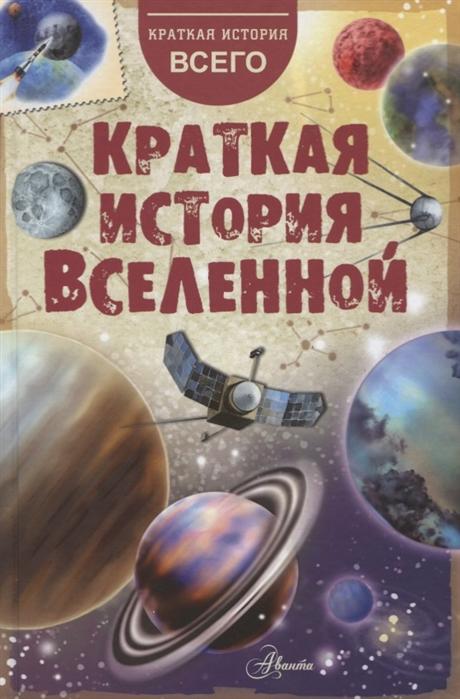 Дорожкин Н. Краткая история Вселенной недорого