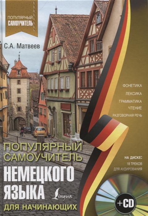 Матвеев С. Популярный самоучитель немецкого языка для начинающих CD цены