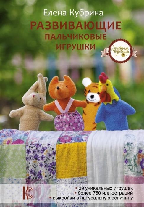 Кубрина Е. Развивающие пальчиковые игрушки