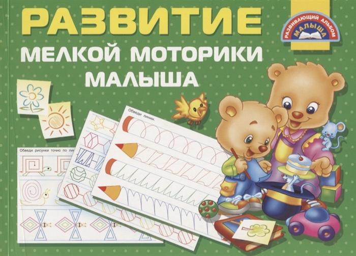Дмитриева В. Развитие мелкой моторики малышей цена