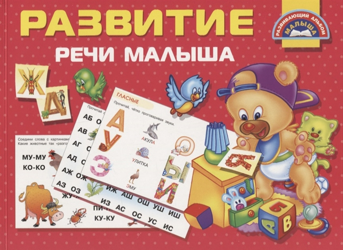 Развитие речи малыша (Дмитриева В.) - купить книгу с доставкой в интернет-магазине «Читай-город». ISBN: 978-5-17-116351-8