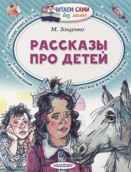 Купить Рассказы про детей, АСТ, Проза для детей. Повести, рассказы