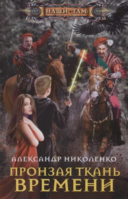 Николенко А. Пронзая ткань времени николенко а пронзая ткань времени