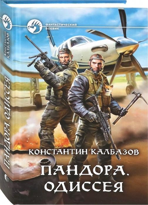 Калбазов К. Пандора Одиссея цены
