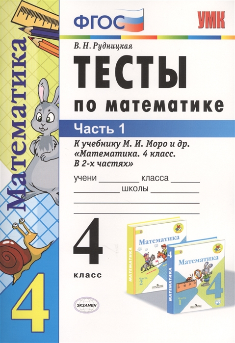 Тесты по математике 4 класс Часть 1 К учебнику М И Моро и др Математика 4 класс В 2-х частях М Просвещение