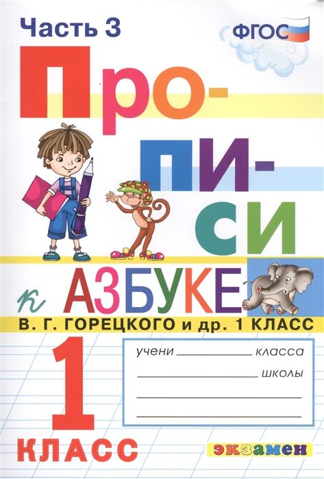 Прописи 1 класс Часть 3 К учебнику В Г Горецкого и др Азбука 1 класс
